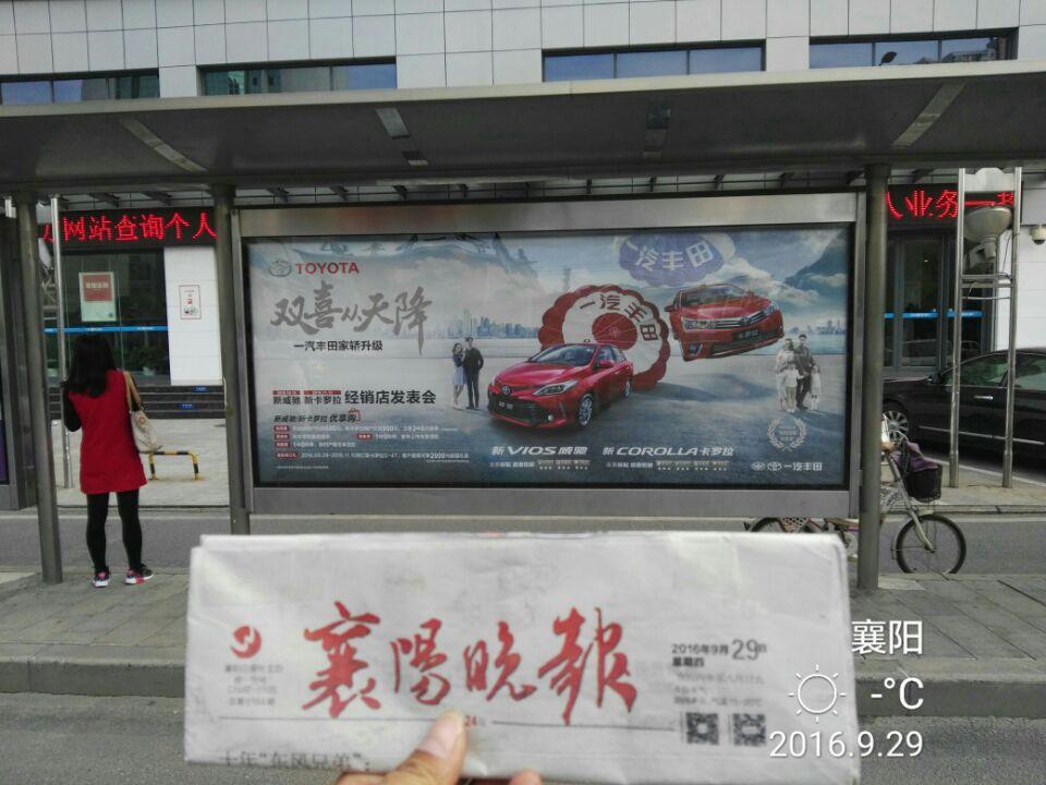 一汽丰田公交站台广告投放